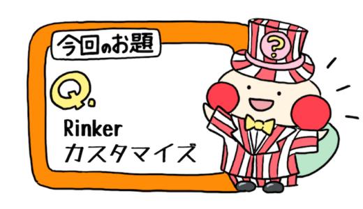 Rinkerの最適カスタマイズをABテストで探してみた(vol.2)