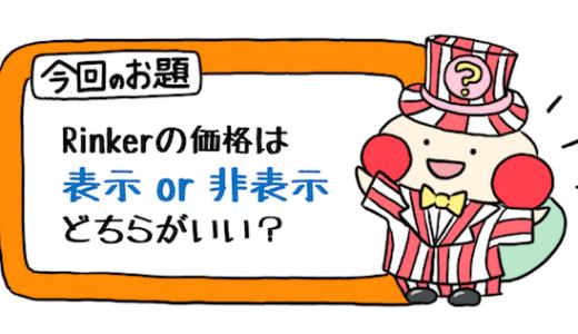 【Rinker】価格表示と非表示、どちらがクリックされる?